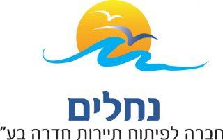 לוגו נחלים חברה לפיתוח תיירות חדרה